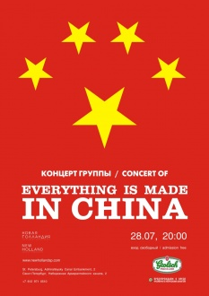 28/07 Концерт Everything Is Made In China