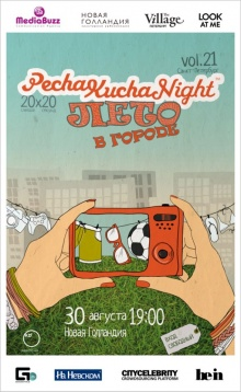 "30/08 ""PechaKucha Night: Summer in the City"""