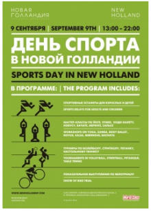 09/09 Sport's day on New Holland