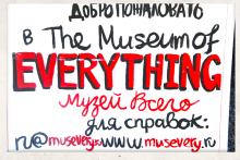 The Museum of Everything Project Participants