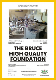 27 и 28 августа мастер-класс The Bruce High Quality Foundation (BHQF)