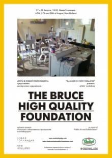 27th & 28th August master-class THE BRUCE HIGH QUALITY FOUNDATION (BHQF)