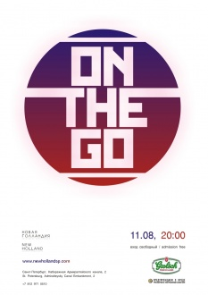 11/08 Концерт On-The-Go