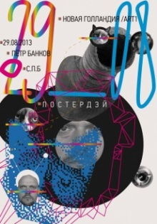 Poster Stars: Lecture by Peter Bankov