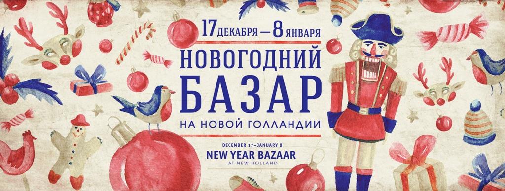 Новогодний Базар.jpg