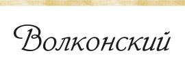 wolkonsky.jpg