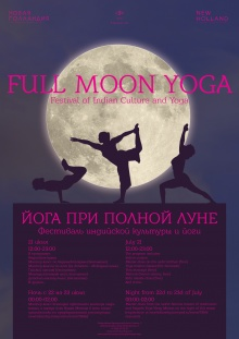 Full Moon Yoga (часть 1)