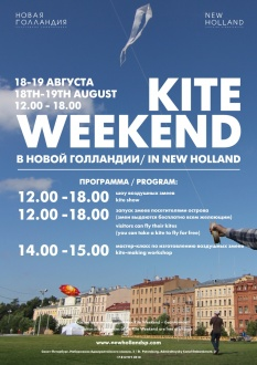 18/08 - 19/08 KITE WEEKEND